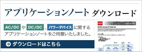 下載應用筆記 提供AC/DC和DC/DC、功率元件的應用筆記