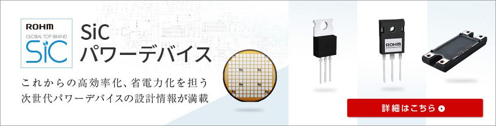 SiC功率元件 能提升效率、節省電力次世代功率元件最完整的設計資料