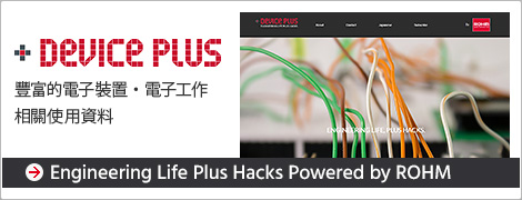 DEVICE PLUS Enginnering Life Plus HacksPowerd bt ROHM